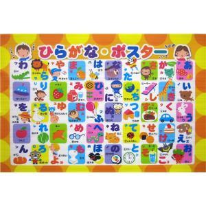 【商品名】 (まとめ) お風呂ポスター/知育玩具 【ひらがな】 幅60×高さ42.5×厚さ0.1cm...