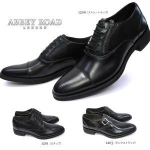 アビーロード 靴 本革 ビジネスシューズ AB1200 AB1201 AB1203 メンズ|myskip-sp