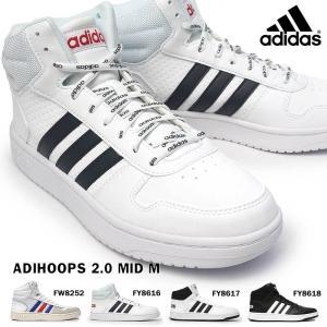 アディダス メンズ スニーカー アディフープスミッド2.0 エントリー プライス バスケットボールレンジ モノクロ ホワイト ブラック ミッドカット|myskip-sp