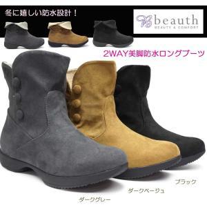 ビュース BTC523 防水美脚ショートブーツ beauth レディース スエード 靴 2WAY|myskip-sp