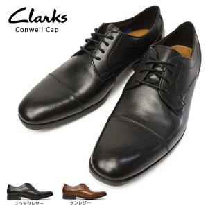 クラークス 靴 ビジネスシューズ 038J コンウェルキャップ ストレートチップ メンズ レザー カジュアル|myskip-sp