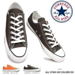 在庫限り、早いもの勝ち。 「ALL STAR 100」のカラーアレンジモデル。秋冬のコーディネートの...