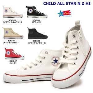 コンバース チャイルドオールスター N Z HI 子供 キッズ スニーカー 靴 ハイカット ファスナー 定番|myskip-sp