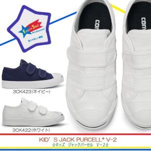 コンバース キッズ ジャックパーセル V-2 キッズスニーカー 子供靴 マジック式 ベルクロ カップインソール|myskip-sp