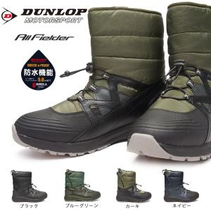 ダンロップ 防水スノーブーツ AF005WP オールフィ−ルダー 防寒ブーツ|myskip-sp