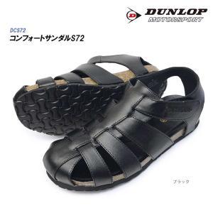 ダンロップ メンズ サンダル DCS72 コンフォートサンダル ゆったり 大きい 室内履き オフィス ダンロップモータースポーツ|myskip-sp
