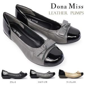 ドナミス 靴 パンプス 6301 レディース 本革 レザー コンフォートシューズ リボンモチーフ ラウンドトゥ フラット ローヒール|myskip-sp