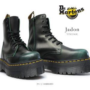 ドクターマーチン JADON ジェイドン 23865300 メンズブーツ レディースブーツ 本革 8ホール 厚底 ビンテージグリーン|myskip-sp