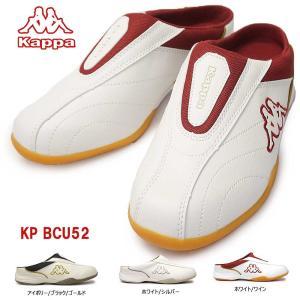 カッパ KP BCU52 ストーリア クロッグスニーカー メンズ レディース かかとなし スリッポン|myskip-sp