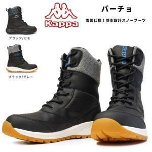 カッパ 防水スノーブーツ メンズ SBU82 バーチョ 防滑 雪道 雪国|myskip-sp