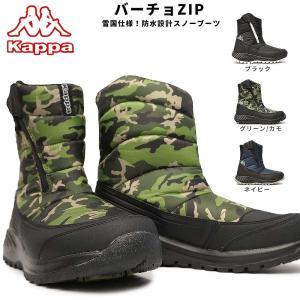 カッパ 防水スノーブーツ メンズ SBU83 ファスナー バーチョZIP 防滑 雪道 雪国 myskip-sp