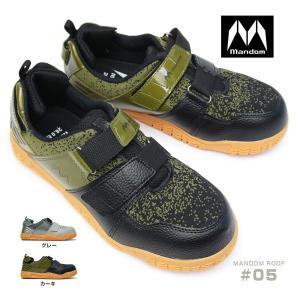 マンダム メンズ 安全靴 マンダムルーフ 05 樹脂先芯 屋根 作業靴 安全スニーカー|myskip-sp
