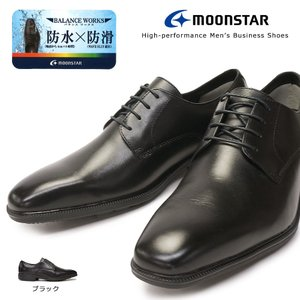 ムーンスター 靴 ビジネスシューズ 防水 本革 メンズ SPH4610 防滑 レザー プレーントゥ バランスワークス|myskip-sp