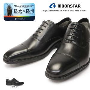 ムーンスター 靴 ビジネスシューズ 防水 本革 メンズ SPH4611 防滑 レザー ストレートチップ バランスワークス|myskip-sp
