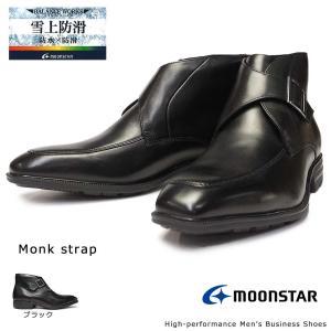 ムーンスター 防水ブーツ モンクストラップ 本革 メンズ SPH4616SN ビジネス 雪上防滑 レザー チャッカ|myskip-sp