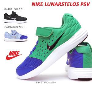 ナイキ ルナステロス PSV 子供スニーカー ジュニア用スニーカー マジック式 メッシュ素材 子供靴|myskip-sp