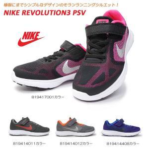 ナイキ 子供スニーカー レボリューション3 PSV 819414 819417 ジュニア用 マジック式 子供靴|myskip-sp