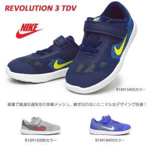 ナイキ 子供スニーカー レボリューション3 TDV 819415 819418 キッズ用 マジック式 子供靴|myskip-sp