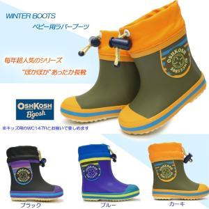 オシュコシュ ベビー長靴 WB144R レインシューズ 防寒 ゴム長 雪国寒冷地仕様 男の子用|myskip-sp