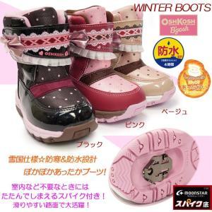オシュコシュ 子供ブーツ WC129SP スパイク付き 防水 防寒 雪国仕樣|myskip-sp