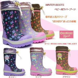 オシュコシュ 子供長靴 WC147R レインシューズ 防寒 ゴム長 雪国寒冷地仕様 女の子用|myskip-sp