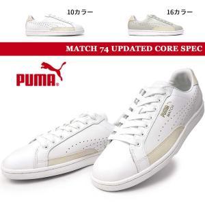 プーマ 359518 マッチ 74 アップデイテッド コア スペック スニーカー テニスシューズ メンズ レディース ユニセックス|myskip-sp
