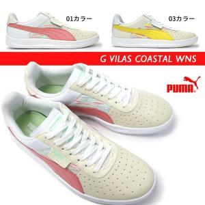 プーマ G ヴィラスコースタル 358286 レディース ローカット|myskip-sp