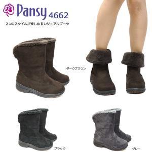 パンジー ブーツ 4662 防水 ボア付き 保温 抗菌防臭加工 レディース 冬用 2wayタイプ|myskip-sp