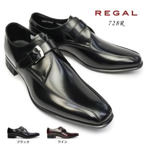 リーガル 靴 728R エレガントなメンズビジネスシューズ モンクストラップ 細めスタイル フォーマル ロングノーズ 紳士靴 本革|myskip-sp