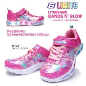 スケッチャーズ 光る靴 10921L エスライツ LITEBEAMS DANCE N GLOW 子供 スニーカー ガールズ キッズ myskip-sp