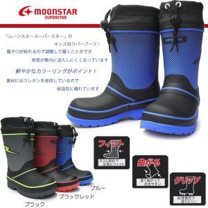 スーパースター 子供長靴 C74R レインシューズ ウィンターブーツ 雪国 防寒 防滑 ムーンスター|myskip-sp