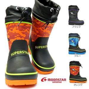 ムーンスター 長靴 キッズ スーパースター C83R レインシューズ ウィンターブーツ 雪国 防寒 防滑 子供用|myskip-sp