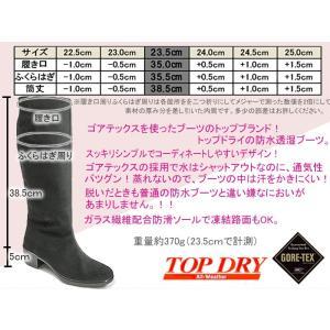 トップドライ ロングブーツ 防水 ゴアテックス TDY3894 レディース 防寒 防滑|myskip-sp|03