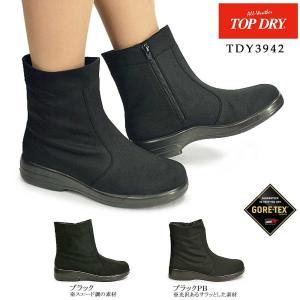 トップドライ TDY3492 ゴアテックス 防滑透湿防水 ショートブーツ 防水ブーツ スエード|myskip-sp