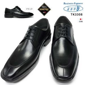 アサヒシューズ 通勤快足 TK3308 メンズ Uチップ ビジネス シューズ ゴアテックス 防水 革靴 日本製|myskip-sp