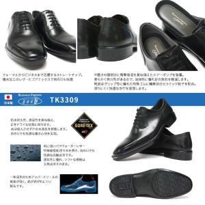 アサヒシューズ 通勤快足 TK3309 メンズ ストレートチップ ビジネス シューズ ゴアテックス 防水 革靴 日本製|myskip-sp|02