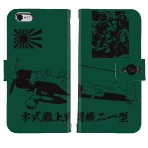 iPhone8 iPhone7 iPhone6/6s iPhone 5/5s/SE アイフォン ケース  手帳 型 大日本帝国海軍 零式艦上戦闘機二一型 深緑 mysma