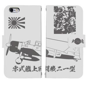 iPhone8 iPhone7 iPhone6/6s iPhone 5/5s/SE アイフォン ケース  手帳 型 大日本帝国海軍 零式艦上戦闘機二一型 白系 mysma