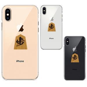 iPhoneX の洗練されたデザインを活かしたまま装着する スマホ スマートフォン の クリアケース...