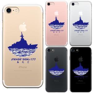 iPhone8 8Plus iPhone7 7Plus iPhone6/6s iPhone 5/5s/SE アイフォン スマホ クリアケース 保護フィルム付 海上自衛隊 護衛艦 あたご DDG-177 mysma