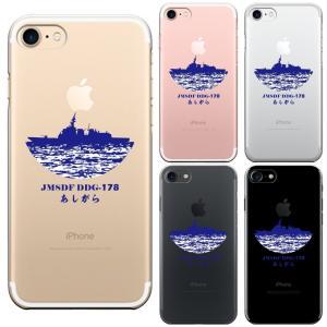 iPhone8 8Plus iPhone7 7Plus iPhone6/6s iPhone 5/5s/SE アイフォン スマホ クリアケース 保護フィルム付 海上自衛隊 護衛艦 あしがら DDG-178 mysma