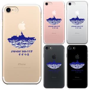iPhone8 8Plus iPhone7 7Plus iPhone6/6s iPhone 5/5s/SE アイフォン スマホ クリアケース 保護フィルム付 海上自衛隊 護衛艦 すずつき DD-117 mysma