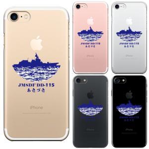 iPhone8 8Plus iPhone7 7Plus iPhone6/6s iPhone 5/5s/SE アイフォン スマホ クリアケース 保護フィルム付 海上自衛隊 護衛艦 あきづき DD-115 mysma