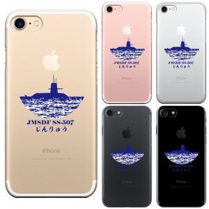 iPhone8 8Plus iPhone7 7Plus iPhone6/6s iPhone 5/5s/SE アイフォン スマホ クリアケース 保護フィルム付 海上自衛隊 潜水艦 じんりゅう SS-507 mysma