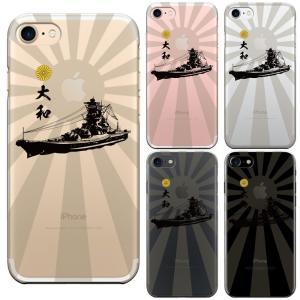 iPhone8 8Plus iPhone7 7Plus iPhone6/6s iPhone 5/5s/SE アイフォン スマホ クリアケース 保護フィルム付 大和 旭日 旭日旗 縦 mysma