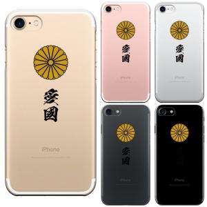 iPhone8 8Plus iPhone7 7Plus iPhone6/6s iPhone 5/5s/SE アイフォン スマホ クリアケース 保護フィルム付 菊花紋 十六花弁 愛國 mysma