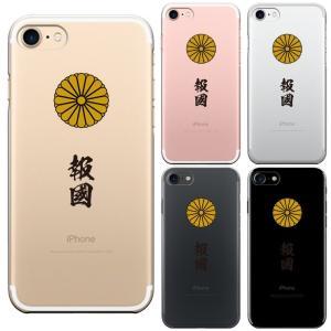 iPhone8 8Plus iPhone7 7Plus iPhone6/6s iPhone 5/5s/SE アイフォン スマホ クリアケース 保護フィルム付 菊花紋 十六花弁 報國 mysma