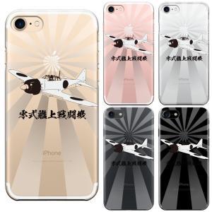 iPhone8 8Plus iPhone7 7Plus iPhone6/6s iPhone 5/5s/SE アイフォン スマホ クリアケース 保護フィルム付 零式艦上戦闘機 旭日 零戦 ゼロ戦 mysma