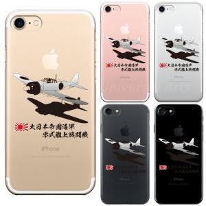 iPhone8 8Plus iPhone7 7Plus iPhone6/6s iPhone 5/5s/SE アイフォン スマホ クリアケース 保護フィルム付 零式艦上戦闘機 零戦 ゼロ戦 mysma