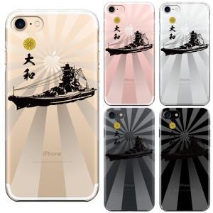 iPhone8 8Plus iPhone7 7Plus iPhone6/6s iPhone 5/5s/SE アイフォン スマホ クリアケース 保護フィルム付 大和 旭日 旭日旗 mysma